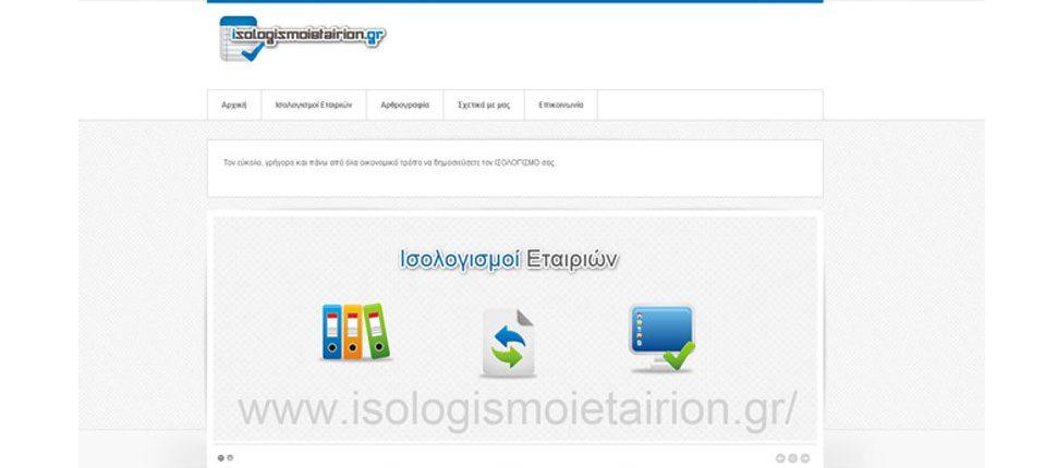 isologismoietairion
